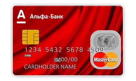 кредитная карта альфабанка