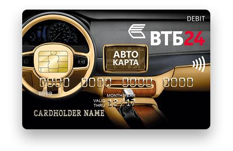 Золотая дебетовая «Автокарта ВТБ24»