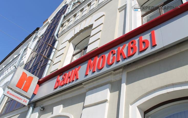 ВТБ (бывший Банк Москвы)