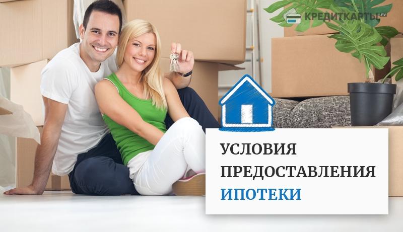 Изображение - Условия предоставления ипотеки ipoteka