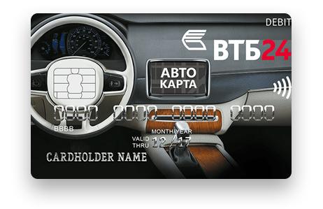 Платиновая дебетовая «Автокарта ВТБ24»