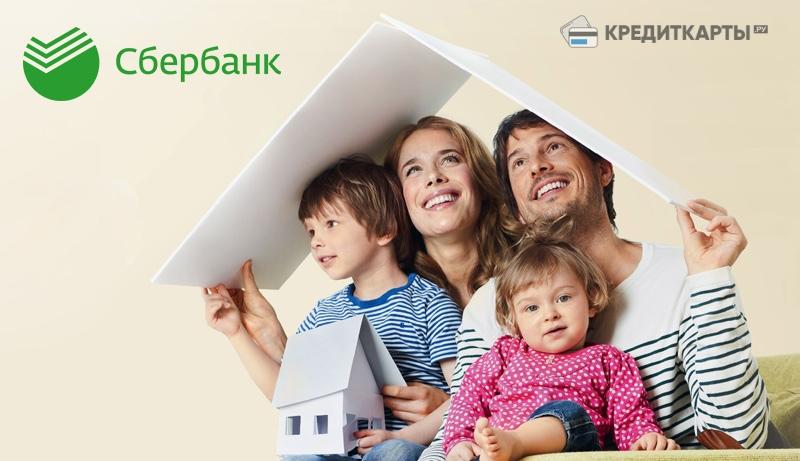 Изображение - Условия предоставления ипотеки sberbank-ipoteka